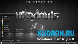 Тема на Windows 7: Grey Glass