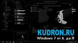 Тема на Windows 8: Ultimate Clean 8