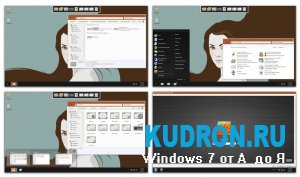 Тема на Windows 7: Memento