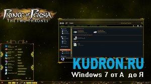 Тема на Windows 7: Prince of persia T2T vs