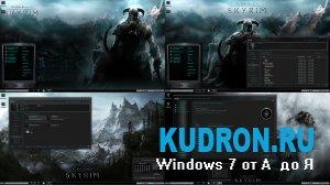 Тема на Windows 7: Skyrim Cold Steel Theme suite