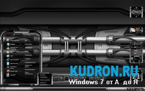 Тема на Windows 7: metallic hydro