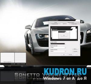 Тема на Windows XP: Sonetto