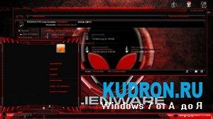Тема на Windows 7: Novo tema Alienware red