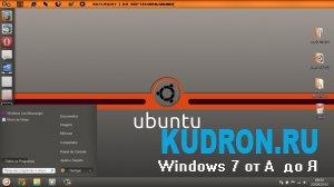 Тема на Windows 7: Ubuntu para