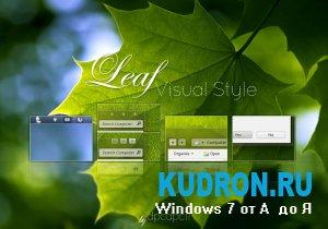 Тема на Windows 7: Leaf Visual Style