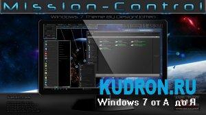 Тема на Windows 7: Mission-Control