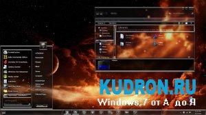 Тема на Windows 7: Elysium