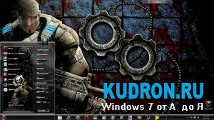 Тема на Windows 7: VS G. o. W. Redux
