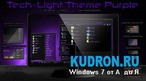 Тема на Windows 7: Tech-Light-Purple
