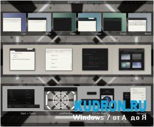 Тема на Windows 7: APPOWS2010
