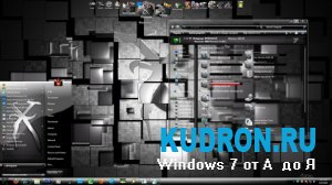 Тема на Windows 7: SilverX 7