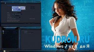 Тема на Windows 7: SK3PTiC REDUX