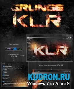 Тема на Windows 7: The Perfect Themes: Grunge KLR