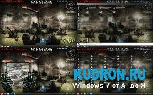Тема на Windows 7: OLUJA-THE STORM-Win7 Theme