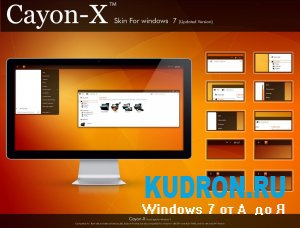 Тема на Windows 7: Cayon-X Updated VS