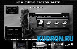 Тема на Windows 7: New Theme Factor white para W7