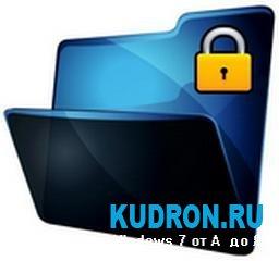 Anvide Lock Folder или как спрятать порно =)