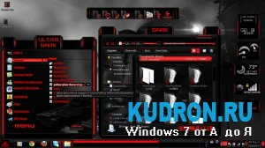 Тема на Windows 7: Red Theme Ultra