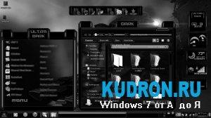 Тема на Windows 7: black Ultra Dark
