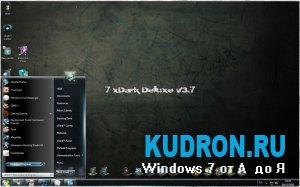 Тема на Windows 7: xDark Transformation Pack 3.7