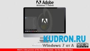 Тема на Windows 7:  Adobe Theme