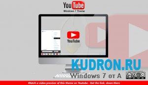 Тема на Windows 7: YouTube Theme