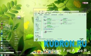 Тема на Windows 7: win7charm