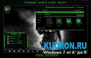 Тема на Windows 7: Theme Call Of Duty MW3