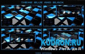 Тема на Windows 7: Blue and Black