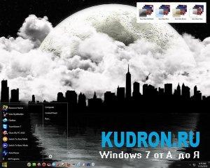 Тема на Windows 7: Win7 Aero Glass Updated