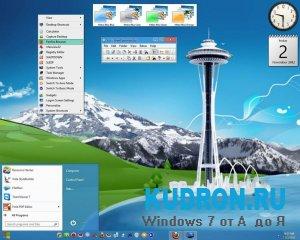 Тема на Windows 7: Win8 Metro Bliss Theme