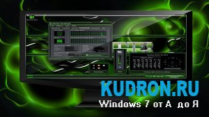 Тема на Windows 7: Green Machine