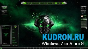Тема на Windows 7: Emerald Dark