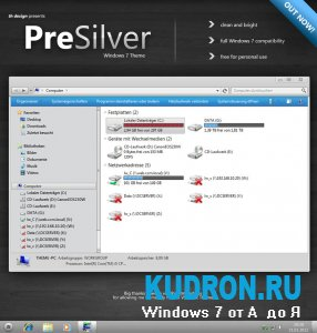 Темы для Windows 7: Pre Silver 1.0 - Final