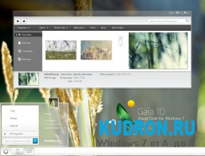 Темы для Windows 7: Gaia10