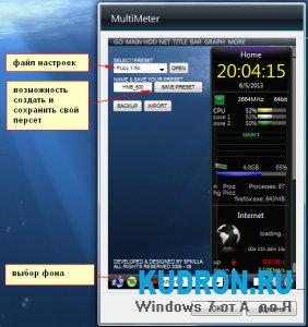 Гаджет мониторинга для Windows 7