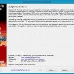 Duplicate File Remover 3.5.1287 Build 34 [Ru/En]