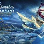 Священные легенды: Корабль из костей. Коллекционное издание