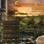 Священные легенды: Самайн. Коллекционное издание