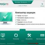 Ключи для антивирусов Касперского от 30.10.2014