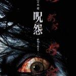 Проклятие: Начало конца / Ju-on: Owari no hajimari